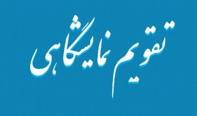 نمایشگاه بین المللی صنعت کشاورزی، ماشین آلات و ادوات و تجهیزات کشاورزی اصفهان
