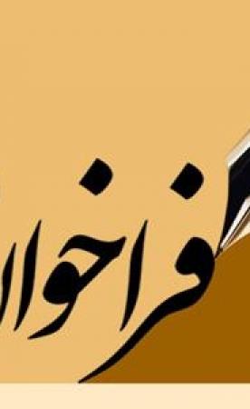 فراخوان برگزاری دوره زبان انگلیسی