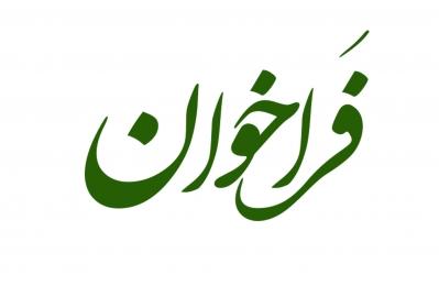 آگهی فراخوان ثبت نام عضویت جهت برگزاری مجمع عمومی موسسین کانون کارآفرینی استان گیلان