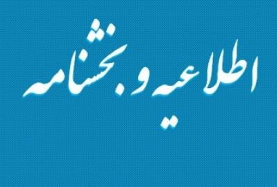 ارسال مطلب برای نشریه الکترونیکی سازمان صنعت، معدن و تجارت استان گیلان