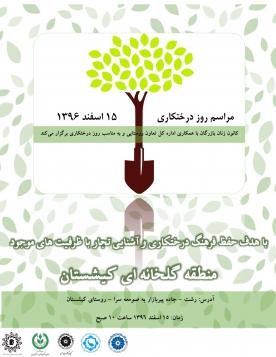 مراسم روز درختکاری، با همکاری کانون زنان بازرگانان و اداره تعاون روستایی