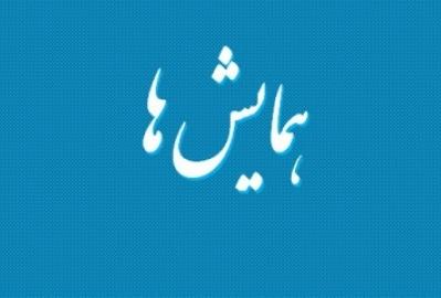 همایش تجاری ایران- چک سه شنبه مورخ 97/02/04 ساعت 9:45 در اتاق ایران