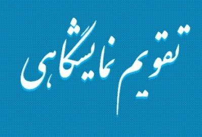 شصتمین نمایشگاه بین المللی بازرگانی سوریه مورخ 15 الی 24 شهریور ماه 97
