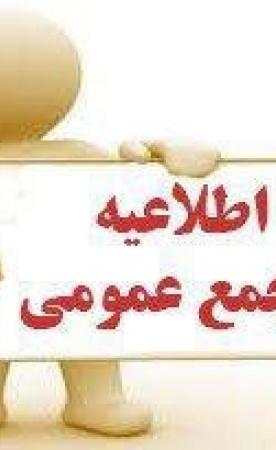 آگهی مجمع عمومی سالیانه کانون زنان بازرگان استان گیلان