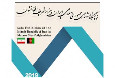 نمایشگاه ایران در مزارشریف افغانستان