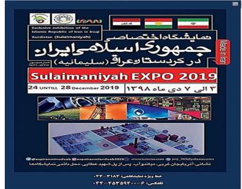 نمایشگاه ایران در عراق-استان سلیمانیه (اقلیم کردستان عراق)