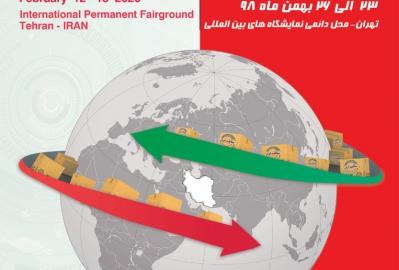 اولین نمایشگاه و همایش بین المللی زنجیره تامین پایدار کالاهای اساسی و استراتژیک