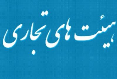 اعزام هیات تجاری به عمان مورخ 21 الی 25 بهمن 98