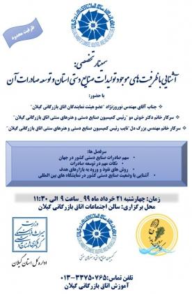 سمینار تخصصی آشنایی با ظرفیت های موجود تولیدات صنایع دستی استان و توسعه صادرات آن