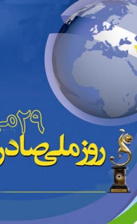 فراخون روز ملی صادرات