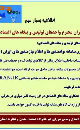 سامانه توانمندی ها و اعلام نیازمندی های ایران(توانیران)