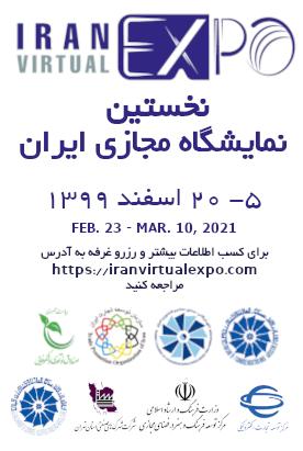 نمایشگاه مجازی ایران